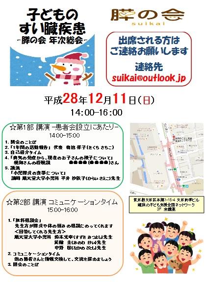 20161211nakano_3